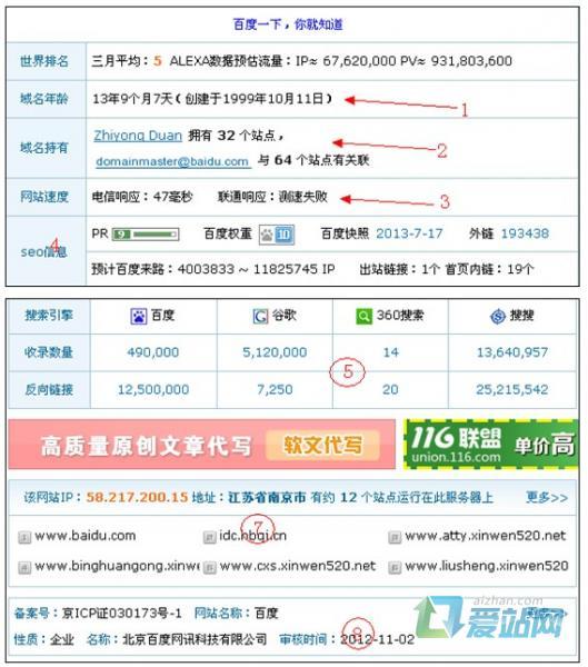 seo综合查询工具的使用