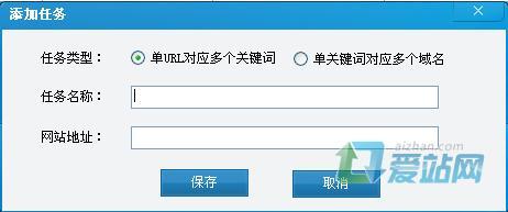 爱站关键词监控工具使用方法