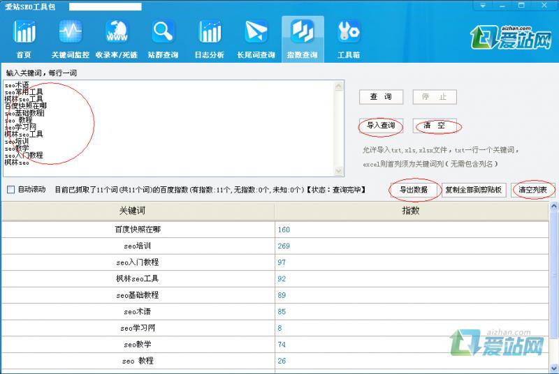 爱站SEO工具包之百度指数批量查询工具