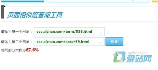 爱站页面相似度查询工具的使用方法