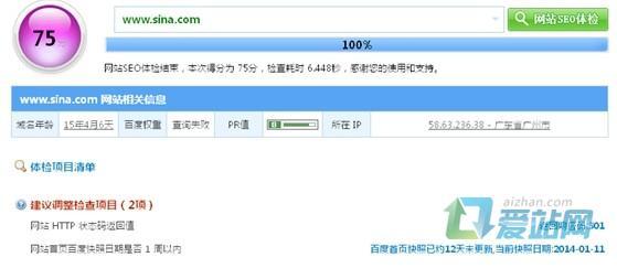 爱站seo综合诊断工具使用方法