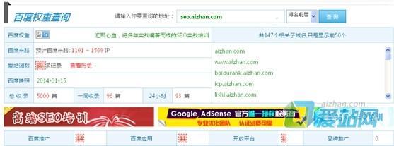 爱站网百度权重查询工具的使用方法